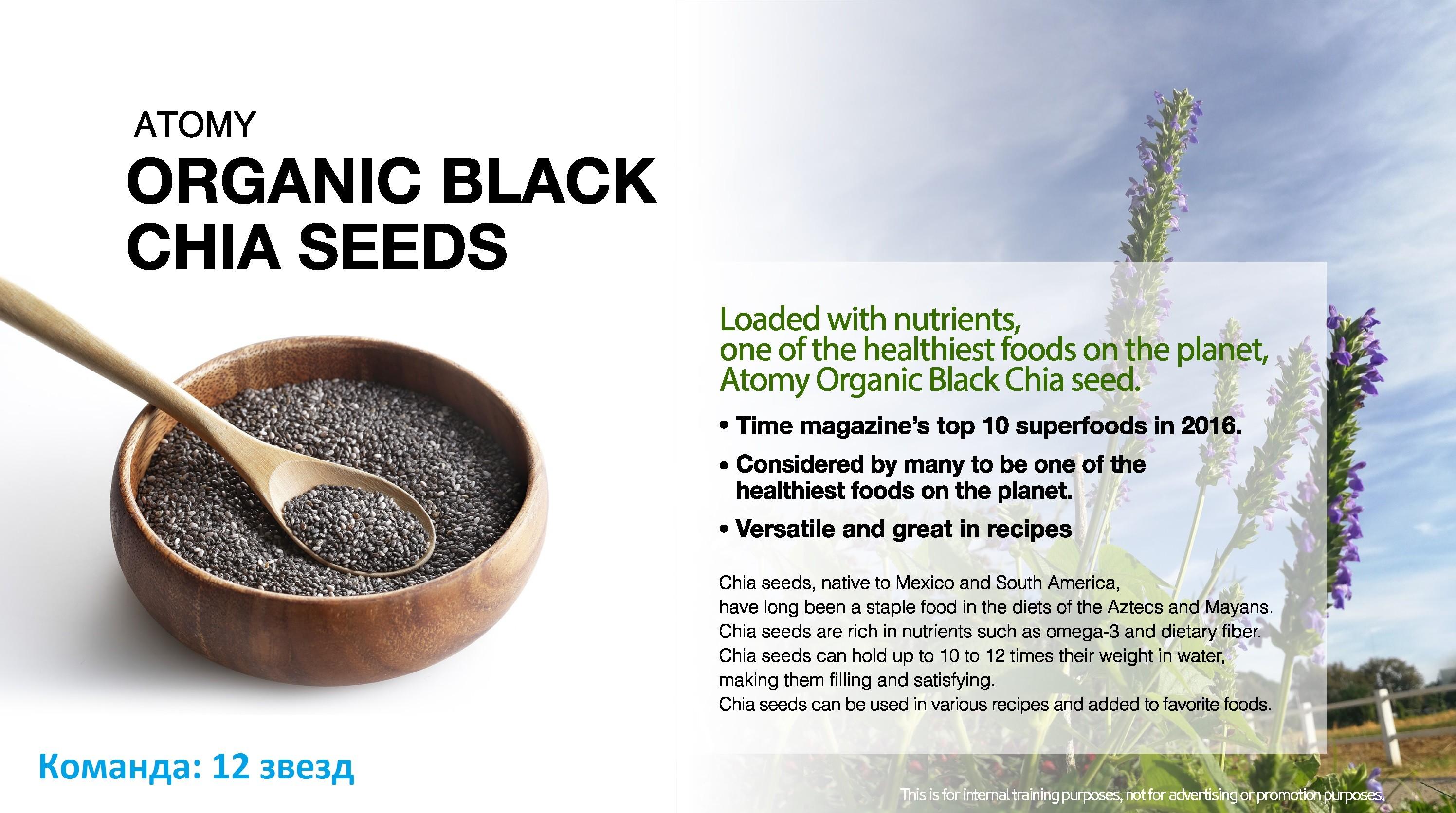 Семена Чиа США Atomy