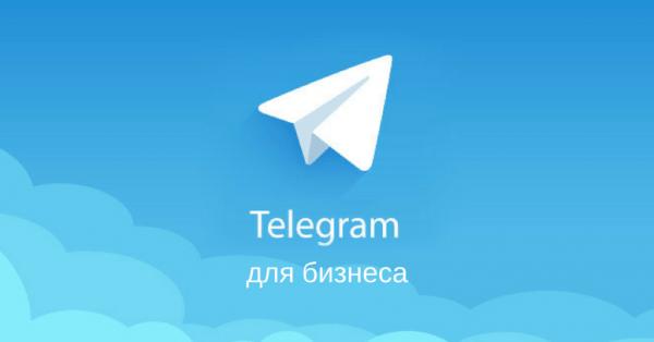 Telegram для бизнеса. Преимущества Телеграм.