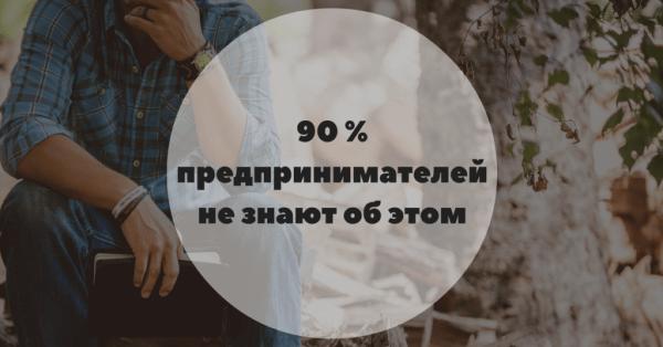 ЗАКОН, О Котором Не Знают 90% Предпринимателей.